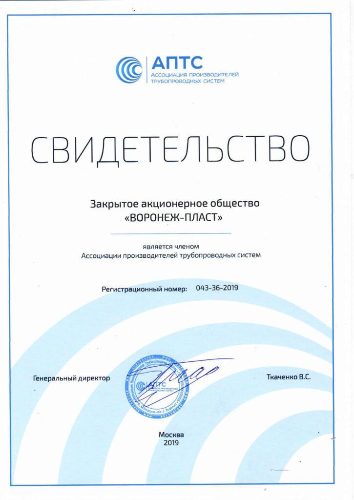 Ассоциация производителей трубопроводных систем